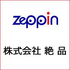 zeppin 株式会社 絶 品