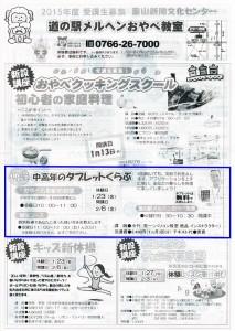 20150109富山新聞