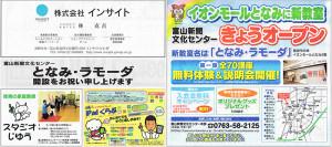 20150714富山新聞朝刊
