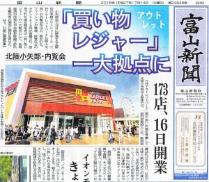 20150714富山新聞朝刊_3