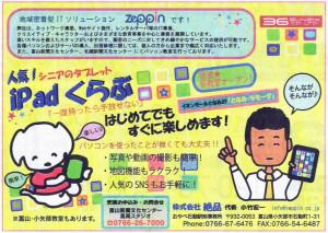 20150714富山新聞朝刊_2