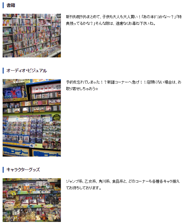 アニメイト富山_3