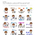 LINE スタンプ第23弾「I am Z. LOVE.pure boy.」 シリーズ絶賛・好評につき発売!!