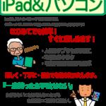 iPad&パソコン おやべ石動駅前教室 富山県小矢部市