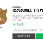 LINE スタンプ第49弾「僕の名前は『うりのすけ』!」 絶賛・好評につき発売中!!