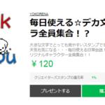 LINE スタンプ第48弾「毎日使える☆デカ文字☆キャラ全員集合!?」 絶賛・好評につき発売中!!