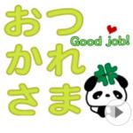 LINE スタンプ第53弾「デカ文字!動くパンダの使えるスタンプ!」 絶賛・好評につき発売中!!