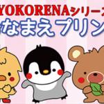 楽天『おなまえグッズワールド』のお名前プリントにYOKORENA シリーズが仲間入り!