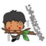LINE スタンプ第59弾「富山弁デカ文字スタンプ★「いわお」です。」 絶賛・好評につき発売中!! クリエイティブ事業部